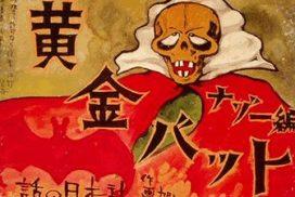 ogon bat - foto strony tytułowej książki kamishibi